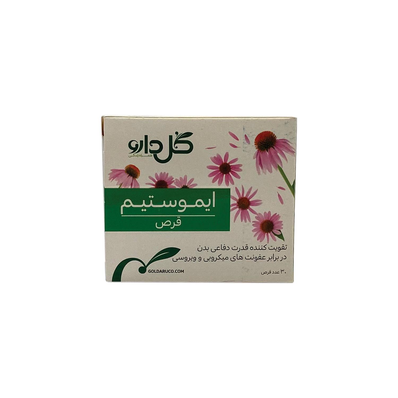 قرص ایموستیم گل دارو