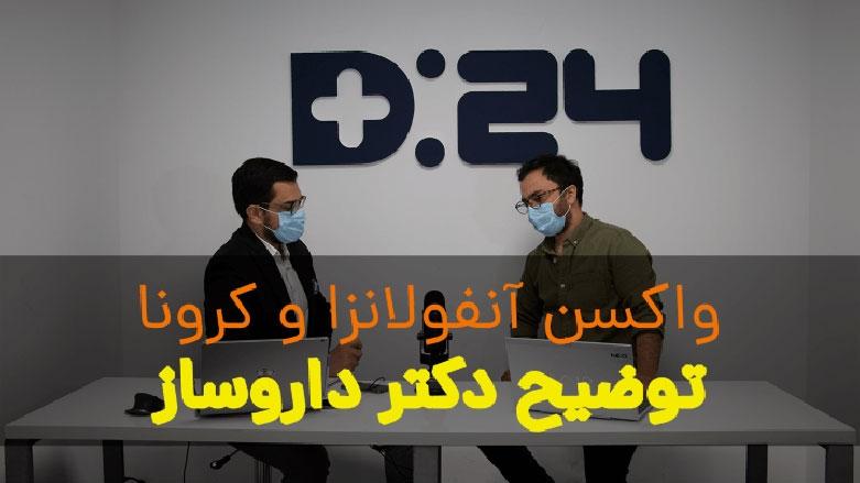 واکسن آنفولانزا و کرونا